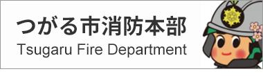 つがる市消防本部